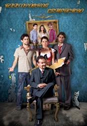 Постер к фильму Благородное семейство 2013