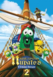 Постер к фильму Приключения пиратов в стране овощей 2 2008