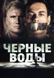 Постер к фильму Чёрные воды 2018