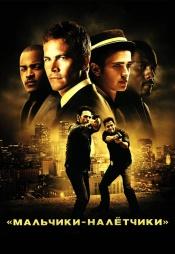 Постер к фильму Мальчики-налетчики 2010