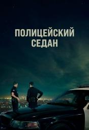 Постер к фильму Полицейский седан 2019