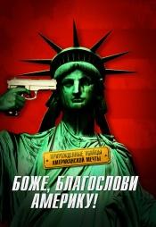 Постер к фильму Боже, благослови Америку! 2011