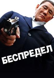 Постер к фильму Беспредел 2010