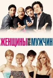 Постер к фильму Женщины против мужчин (2011) 2011