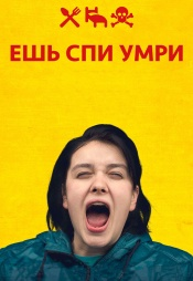 Постер к фильму Ешь Спи Умри 2012