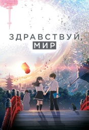Постер к фильму Здравствуй, мир 2019