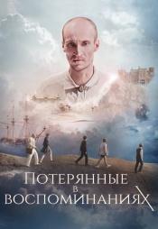 Постер к фильму Потерянные в воспоминаниях 2019