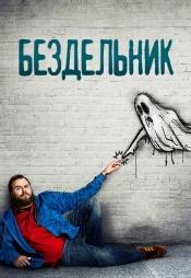 Постер к сериалу Бездельник 2014