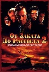 Постер к фильму От заката до рассвета 2: Кровавые деньги из Техаса 1998