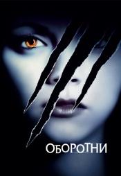 Постер к фильму Оборотни 2005