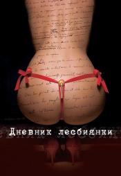 Постер к фильму Дневник лесбиянки 2009