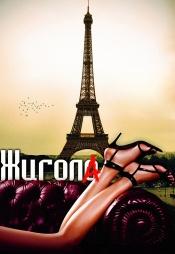 Постер к фильму Жигола 2010