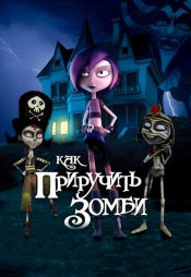 Постер к фильму Как приручить зомби 2011