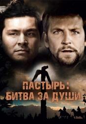 Постер к фильму Пастырь: Битва за души 2008