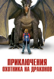 Постер к фильму Приключения охотника на драконов 2010