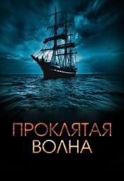 Постер к фильму Проклятая волна 2011