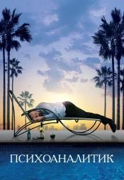 Постер к фильму Психоаналитик 2009