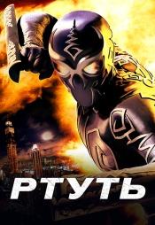 Постер к фильму Ртуть 2006