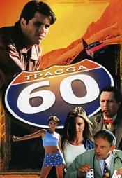 Постер к фильму Трасса 60 2001