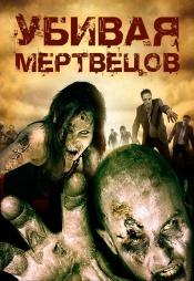 Постер к фильму Убивая мертвецов 2010