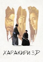 Постер к фильму Харакири 3D 2011