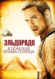 Постер к фильму Эльдорадо: в поисках Храма Солнца 2010
