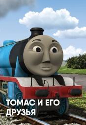 Постер к сериалу Томас и его друзья 2011