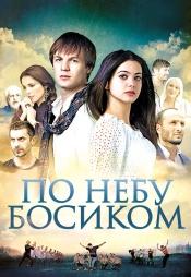 Постер к фильму По небу босиком 2015