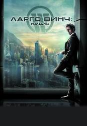Постер к фильму Ларго Винч: Начало 2008