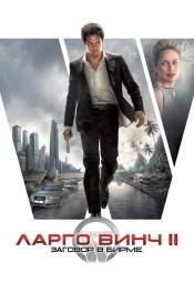 Постер к фильму Ларго Винч 2: Заговор в Бирме 2011