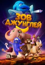 Постер к фильму Зов джунглей 2020