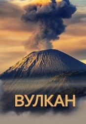 Постер к сериалу Вулкан 2012