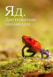 Постер к сериалу Яд. Достижение эволюции 2015