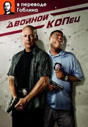 Постер к фильму Двойной КОПец (в переводе Гоблина) 2010