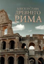 Постер к сериалу Блеск и слава Древнего Рима 2013
