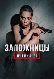 Постер к сериалу Заложницы: Ячейка 21 2020