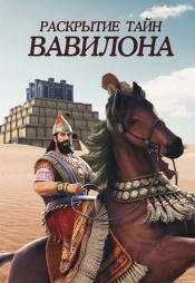 Постер к сериалу Раскрытие тайн Вавилона 2013