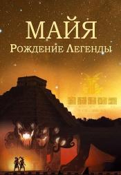 Постер к сериалу Майя. Рождение легенды 2014