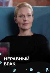 Постер к сериалу Неравный брак 2017