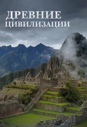 Постер к сериалу Древние цивилизации 2012