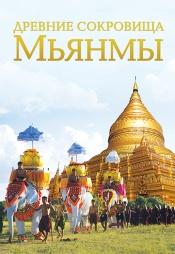 Постер к сериалу Древние сокровища Мьянмы 2015