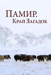 Постер к сериалу Памир. Край загадок 2014