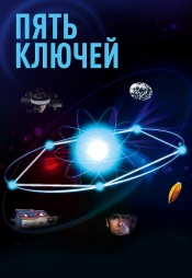 Постер к сериалу Пять ключей 2014