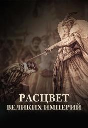 Постер к сериалу Расцвет великих Империй 2014