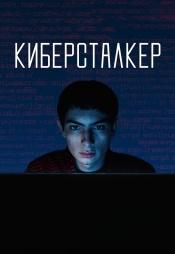 Постер к сериалу Киберсталкер 2019