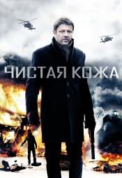 Постер к фильму Чистая кожа 2012