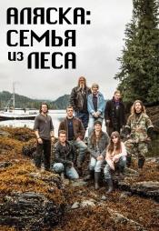 Постер к сериалу Аляска: семья из леса 2014