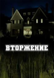 Постер к сериалу Вторжение (2017) 2017