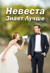 Постер к сериалу Невеста знает лучше 2017