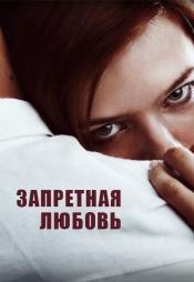Постер к сериалу Запретная любовь (2015) 2015